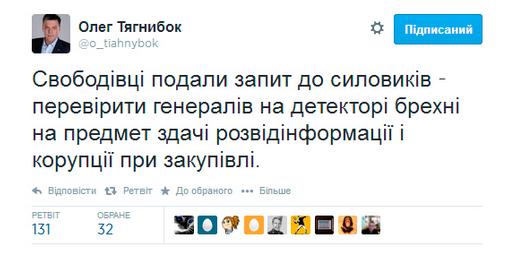 """""""Свободівці"""" хочуть перевірити українських генералів на детекторі брехні 2"""