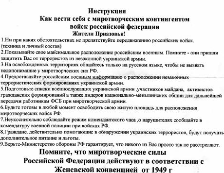 """У Новоазовську росіяни пропонують мешканцям здавати українських активістів і обіцяють, що """"нікого просто так не розстріляють"""" 2"""