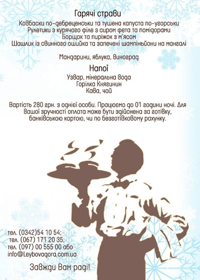 """""""Лейбова гора"""" запрошує на новорічні корпоративні вечірки 4"""