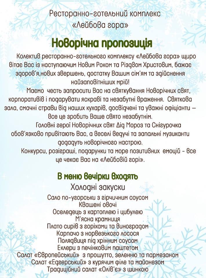 """""""Лейбова гора"""" запрошує на новорічні корпоративні вечірки 2"""