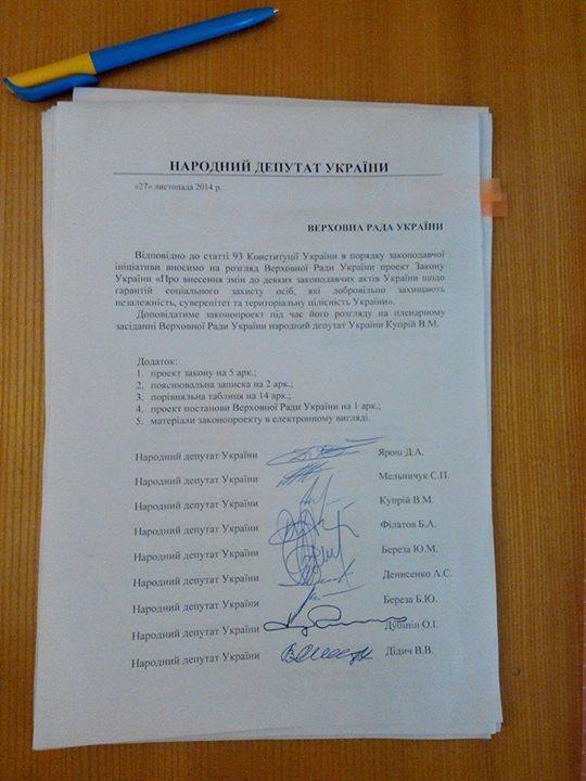 Депутати-комбати вже подали у ВР законопроект про статус для добровольців 1