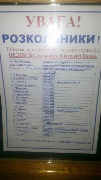 У церкві Російського патріархату українських служителів назвали розкольниками 2