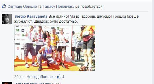 """Франківська команда бігунів бере участь у столичному півмарафоні """"Біг за Україну"""" без ексцесів 2"""