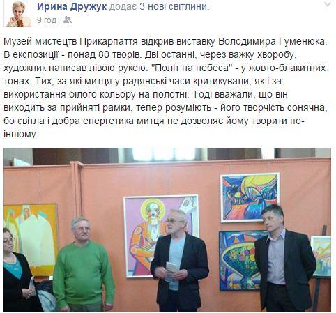 У Музеї мистецтв Прикарпаття відкрита виставка Володимира Гуменюка 2