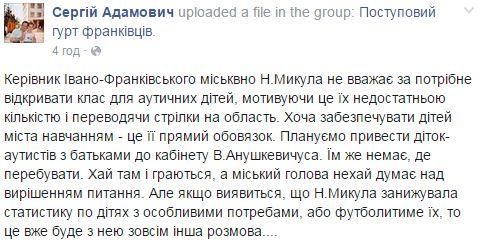 Діти-аутисти будуть гратися в кабінеті мера Франківська 2