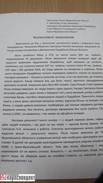 """Ошукані у відділенні """"Ощадбанку"""" мешканці Обертина просять допомоги в прокуратури і """"Правого сектору"""" 2"""