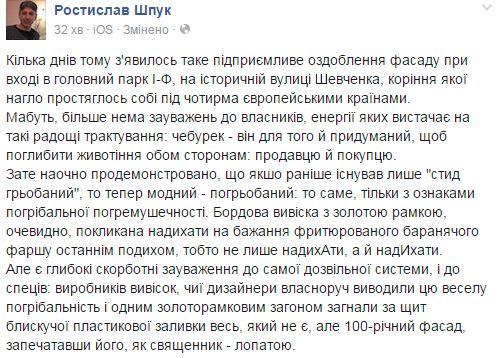 """У соцмережі кепкують з кафе """"Cheburek"""" у Франківську 2"""