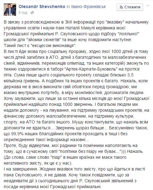 Шевченко звільнив керівника Громадської приймальні через перевищення повноважень 2