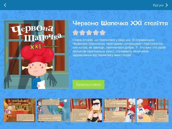 В App Store з'явилася бібліотека казок українською мовою 2