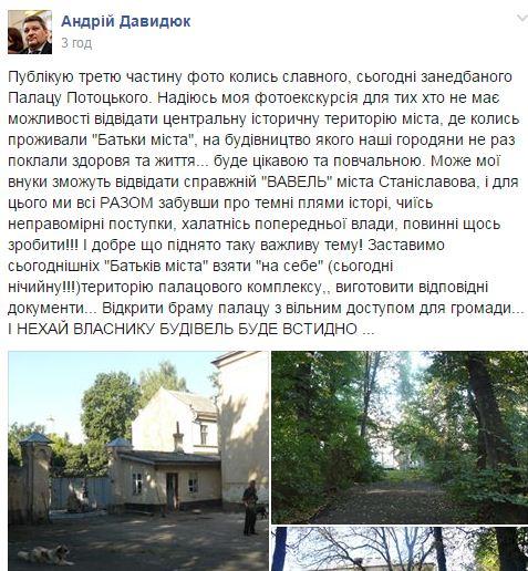 Палац Потоцьких у Івано-Франківську: що ховають за зачиненою брамою? ФОТО 1