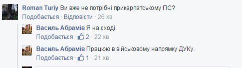 """""""Правий Сектор Прикарпаття"""" відхрестився від свого екс-провідника Василя Абраміва 1"""