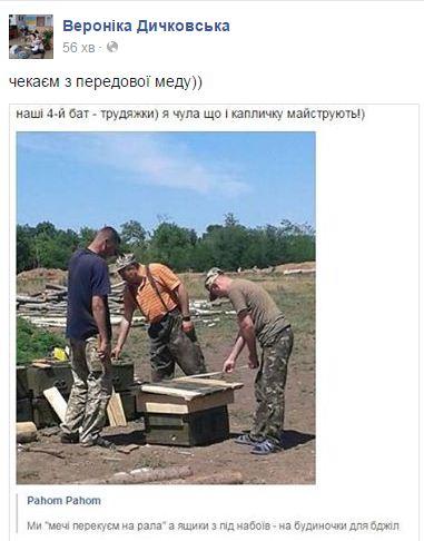 Військовики в зоні війни майструють вулики – влаштовують пасіку 2