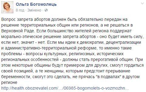 Ольга Богомолець пропонує питання абортів віддати на розсуд територіальних громад 2