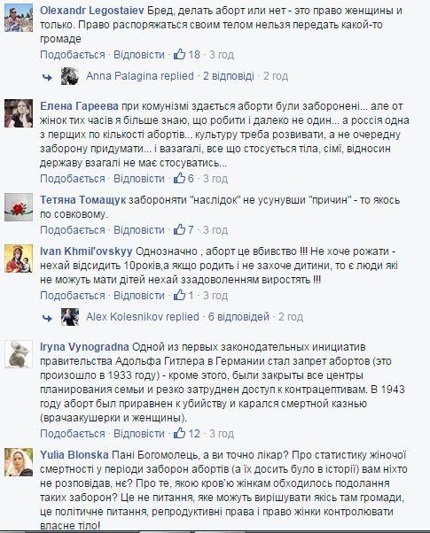 Ольга Богомолець пропонує питання абортів віддати на розсуд територіальних громад 4