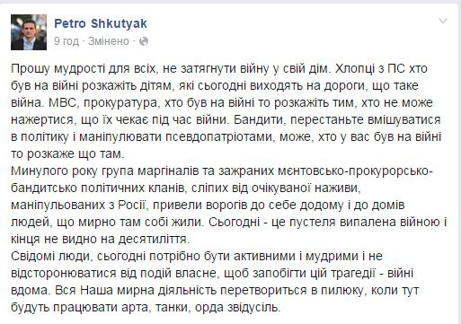 Прошу мудрості для всіх не затягнути війну у свій дім, – Петро Шкутяк звернувся до учасників конфлікту в Мукачевому 2