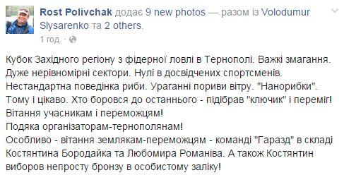 """Франківські """"Гаразди"""" здобули Кубок Західної України з риболовлі 2"""