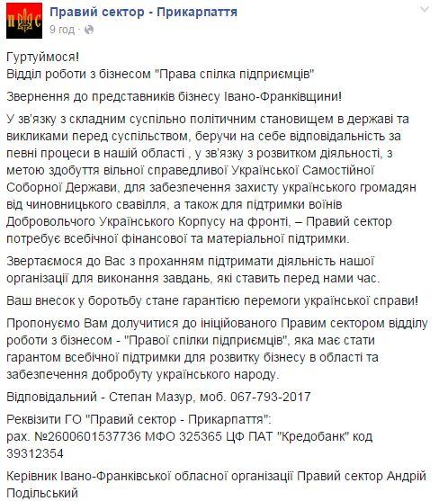 """""""Правий Сектор Прикарпаття"""" просить матеріальної підтримки у бізнесменів 2"""