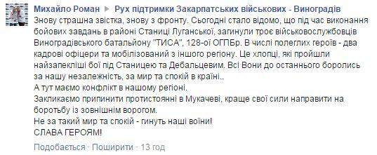 Біля Станиці Луганської на розтяжці підірвалися бійці 128-ї гірсько-піхотної бригади. Серед загиблих – прикарпатець 2