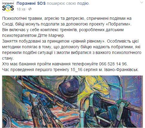 """Проект """"Побратим"""" запрошує на зустріч до Франківська учасників війни на Сході 2"""