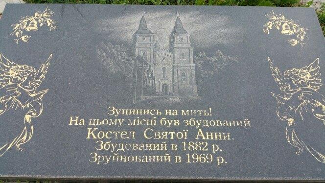 У Тлумачі відбудують костел Святої Анни – пам'ятку, яку зруйнувала радянська влада 2
