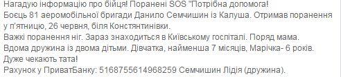 Прикарпатські волонтери просять допомоги для пораненого бійця з Калуша 2