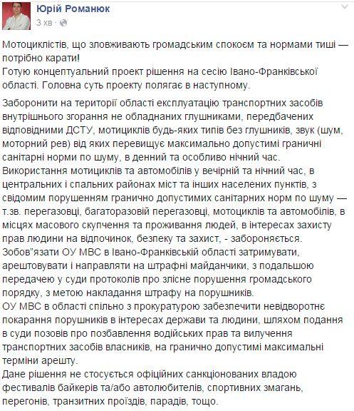 Депутат пропонує арештовувати у Франківську байкерів і автомобілістів без глушників 2