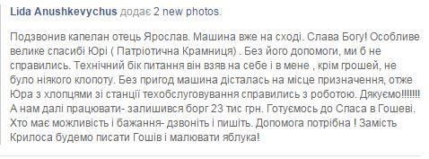"""Прикарпатські волонтери доправили на фронт позашляховик """"Капелан"""" 2"""