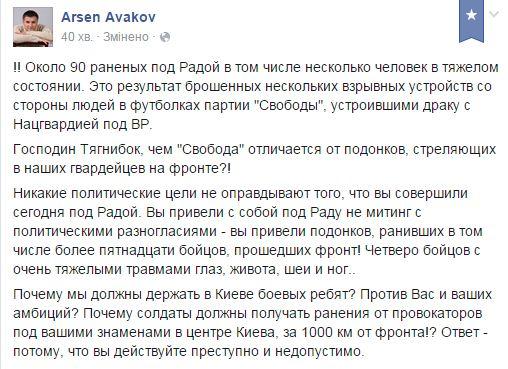 """Люди в футболках партії """"Свобода"""" влаштували бійку і кинули вибухівку під ВРУ, – Аваков 2"""