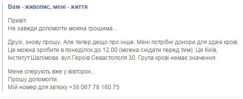 Прикарпатському художнику Михайлу Тимчуку в Києві потрібні донори крові 2