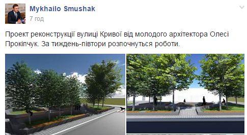 Вулицю Криву у Франківську реконструюють за нетиповим проектом 2