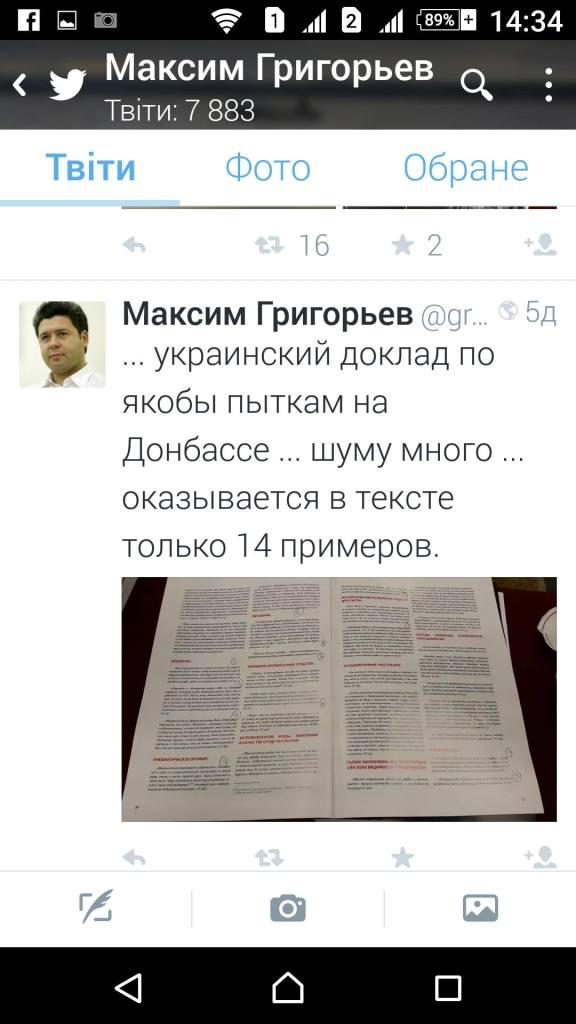 Метастази російської пропаганди 7