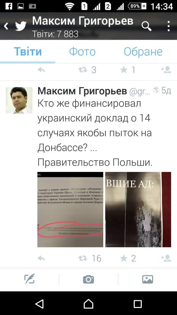 Метастази російської пропаганди 8