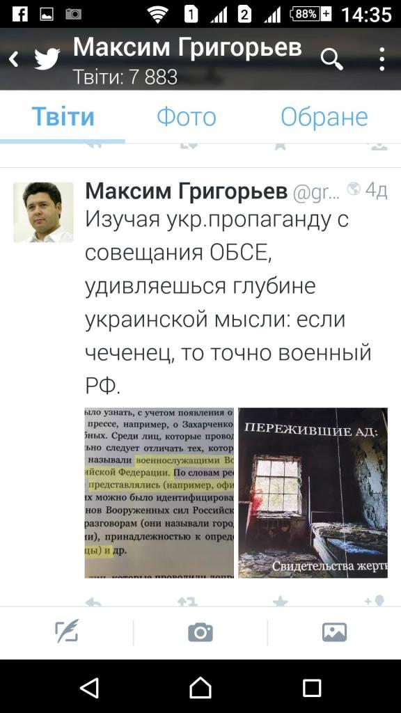 Метастази російської пропаганди 10