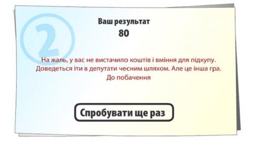 В мережі з'явилась онлайн-гра про місцеві вибори 1