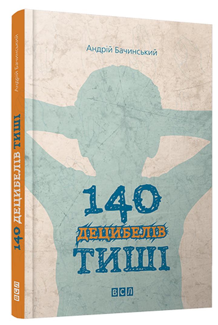 """Книжка про калуський інтернат для дітей, які не чують, стала номінантом на премію """"Дитяча книга року ВВС-2015"""" 1"""