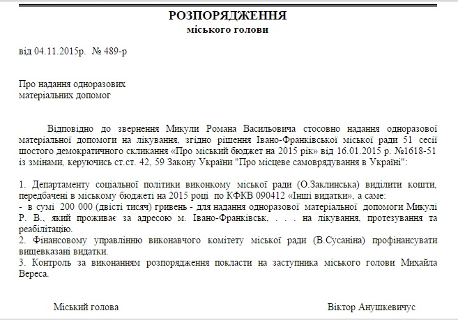 Мер Франківська виділив з бюджету двом депутатам міськради майже півмільйона гривень 4