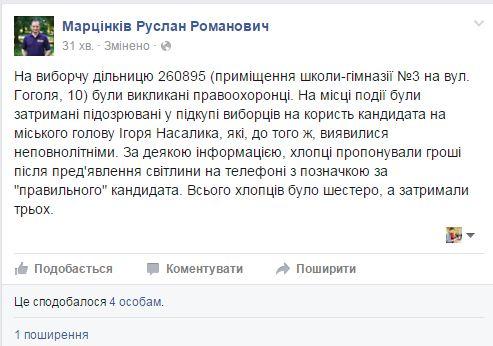 В Івано-Франківську Насалик привітав Марцінківа із перемогою навиборах мера