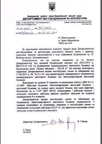 Франківці звинувачують екс-головного архітектора міста у незаконній забудові. ФОТО 5