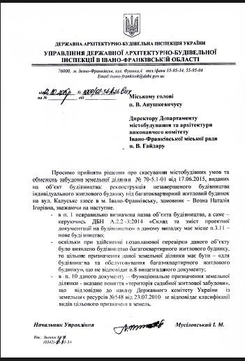 Франківці звинувачують екс-головного архітектора міста у незаконній забудові. ФОТО 6