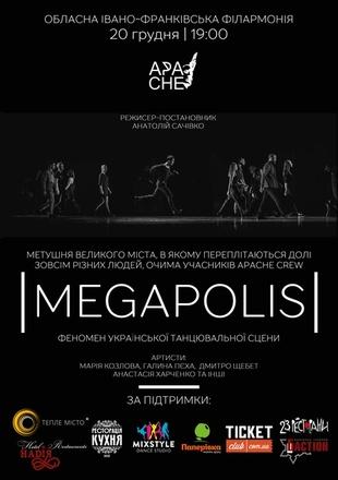 """У Франківську стартував он-лайн продаж квитків на танцювальну виставу """"MEGAPOLIS"""" 2"""