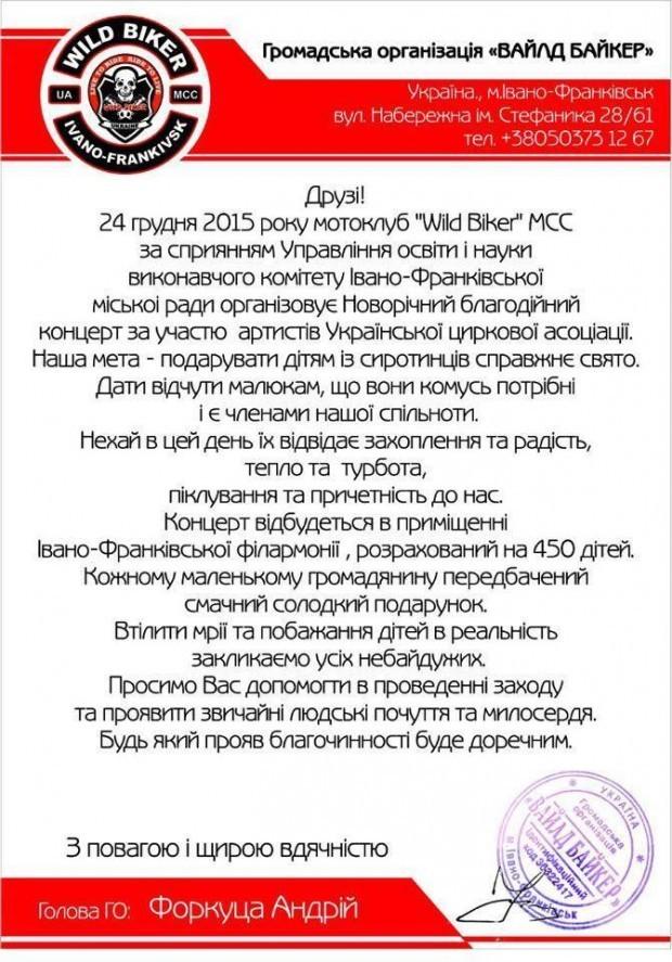 Івано-франківські байкери просять допомоги в організації благодійної циркової вистви для 450 дітей-сиріт 2