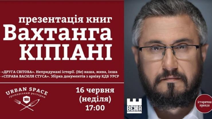 Відомий журналіст та історик Вахтанг Кіпіані презентує у Франківську дві книги 2
