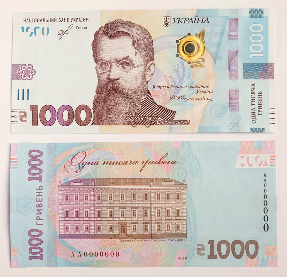 В Україні вводять банкноту номіналом 1000 гривень 2