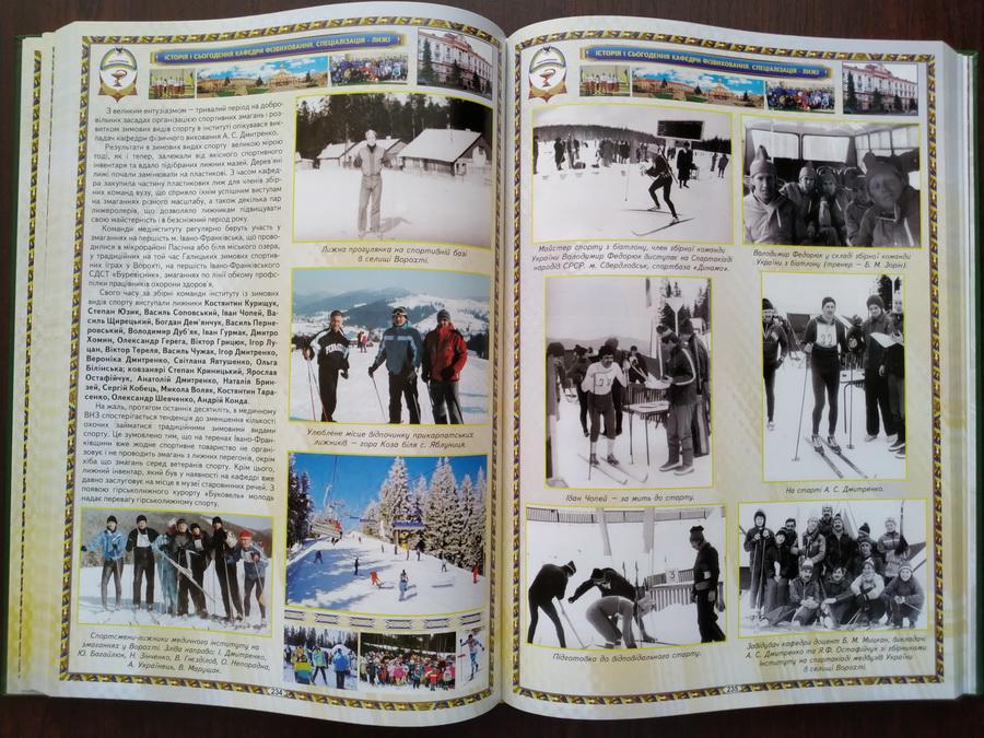Викладач ІФНМУ написав унікальну книгу про спортивну історію університету 4