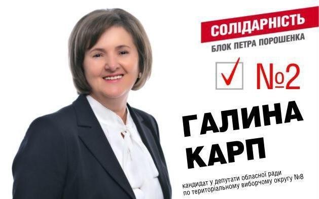 """Депутатка облради від БПП """"Солідарність"""" очолила штаб партії Смешка на Прикарпатті 2"""