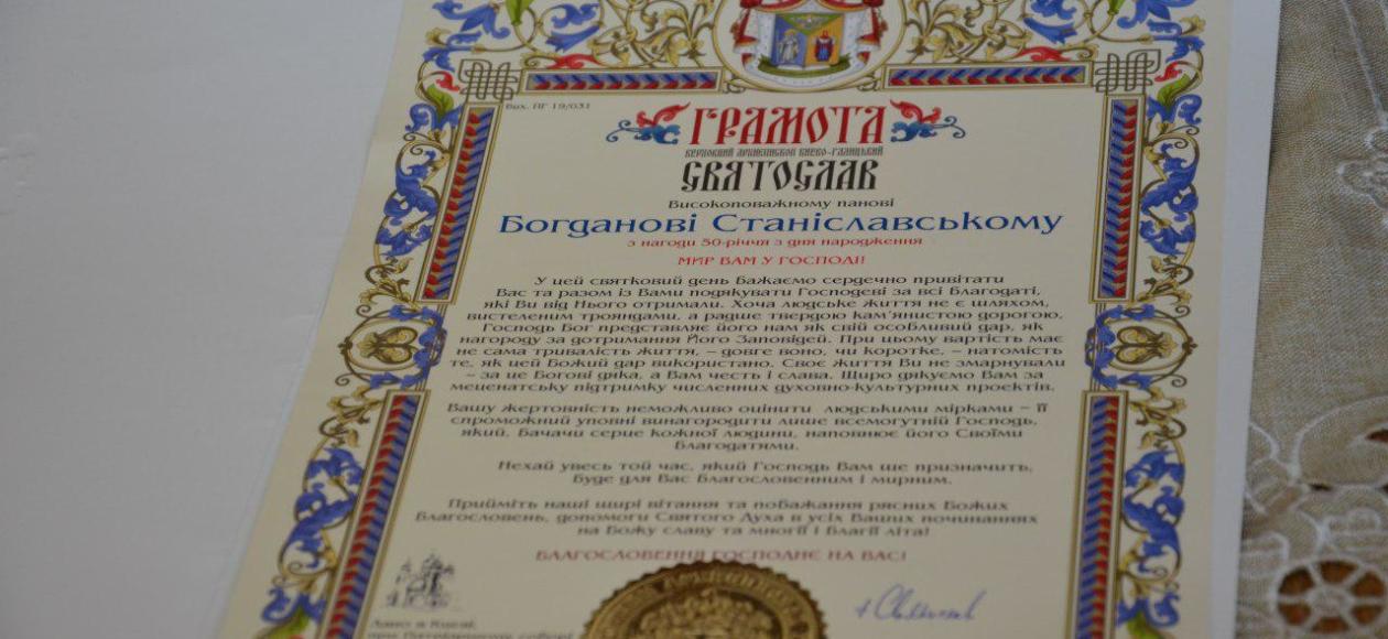 Хто такий Богдан Станіславський: навіщо старості церковного хору Верховна Рада 6