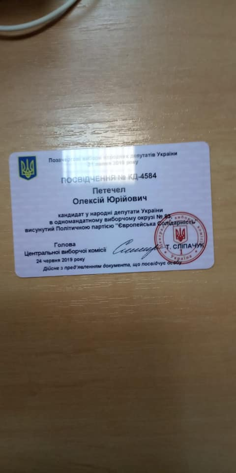 ЦВК зареєструвала франківського кандидата від партії Петра Порошенка 2