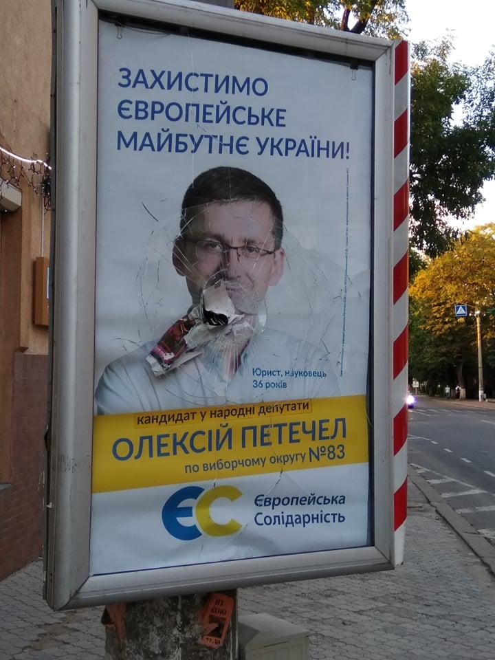 У Франківську невідомі понищили агітацію кандидата у нардепи Олексія Петечела 2