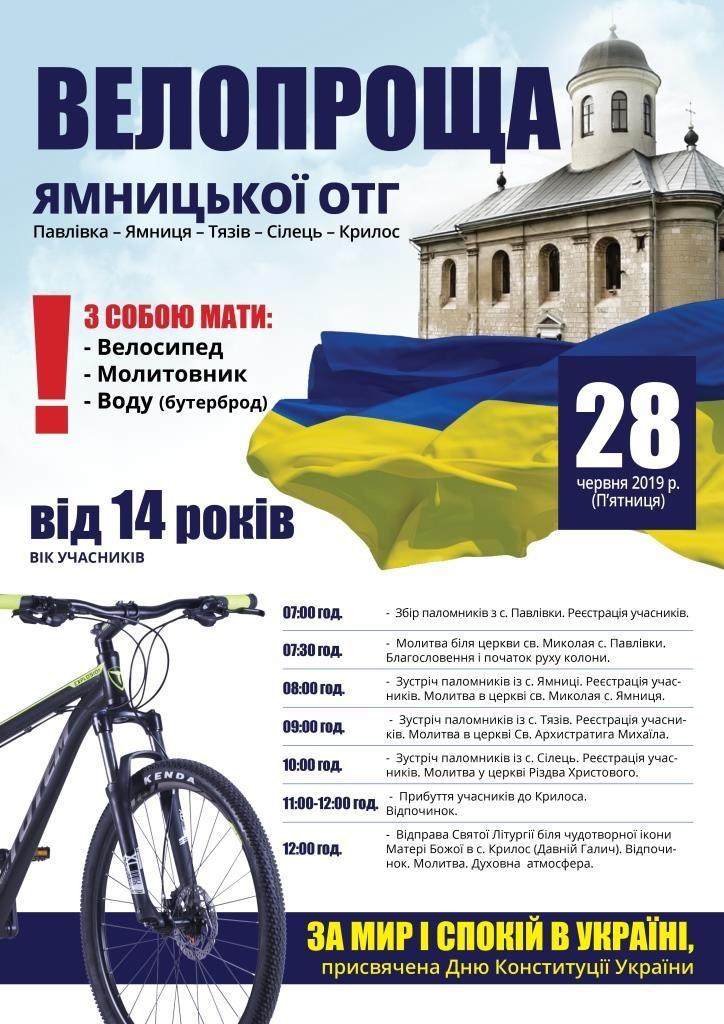 До Дня Конституції мешканців Ямницької ОТГ запрошують на велопрощу 1