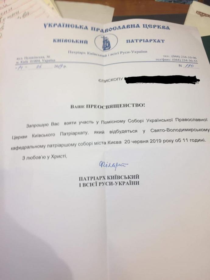 """Філарет розсилає запрошення на свій """"Собор"""" 1"""
